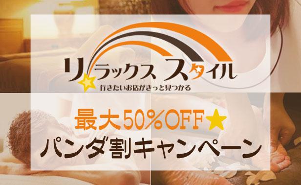 【リラックススタイル】パンダ割キャンペーン