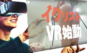 【イクリスト】業界初!?VR動画で取材開始!