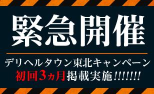 【デリヘルタウン】東北キャンペーン開催!!東北エリア限定★3ヵ月掲載キャンペーン