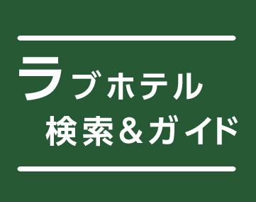 ラブホテル検索&ガイド