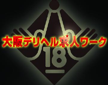 大阪デリヘル求人ワーク