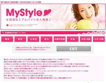 Mystyle(マイスタイル)