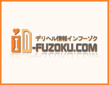 in-fuzoku.com