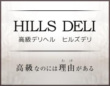 高級デリヘル HILLS DELI (ヒルズデリ)