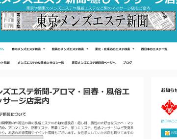 『東京メンズエステ新聞』