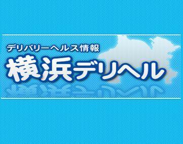 デリバリーヘルス情報 横浜デリヘル