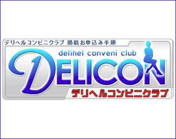 デリヘルコンビニクラブ