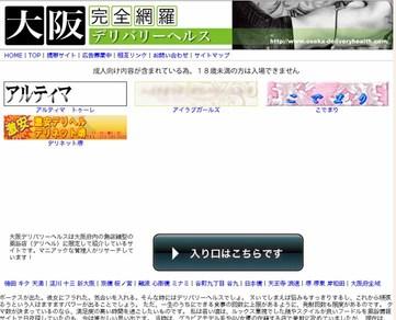 『大阪デリバリーヘルス』