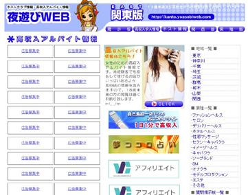 夜遊びWEB関東版