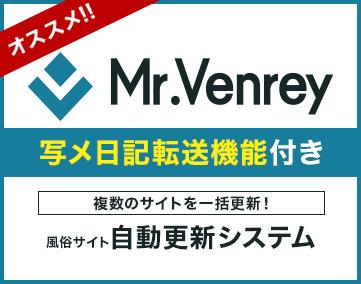 Mr.Venrey