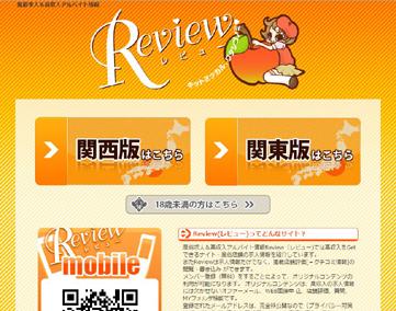 Review(レビュー)