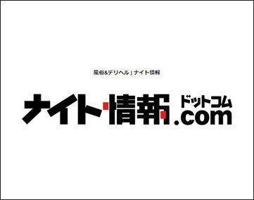 ナイト情報.com