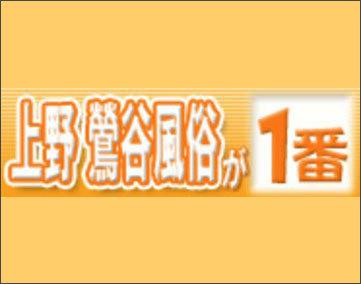 上野・鶯谷風俗が一番
