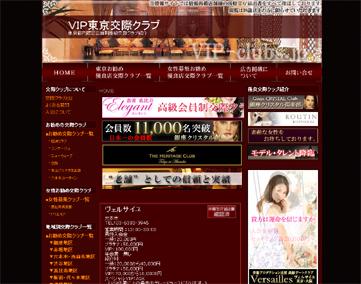 VIP東京交際クラブ