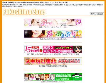 Fukushima Zone