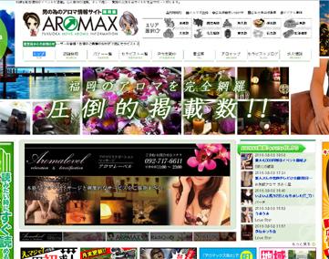 AROMAX福岡