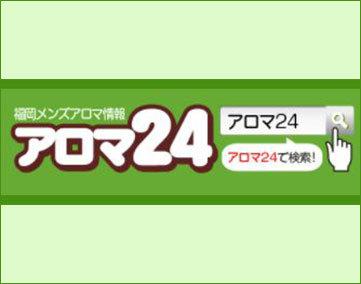 アロマ24