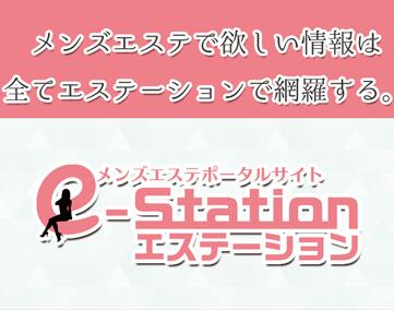 e-station