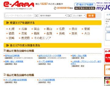 e-ARPA