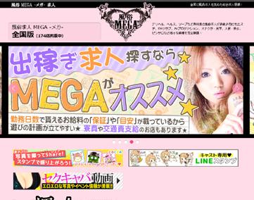 風俗求人 MEGA -メガ-