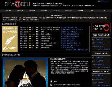 SMART DELI(スマデリ)