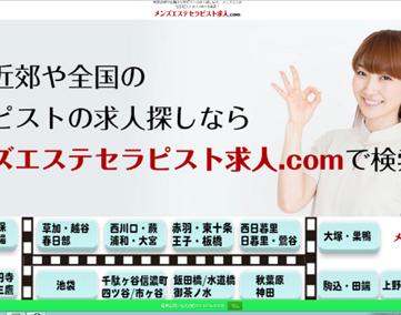 メンズエステセラピスト求人.com