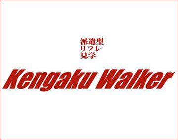 Kengaku Walker