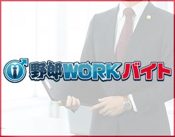 野郎WORKバイト