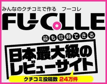 フーコレ関東