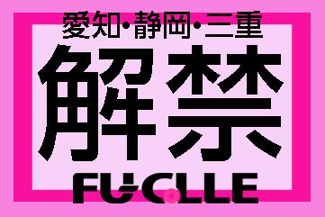 フーコレ東海(愛知・静岡・三重)