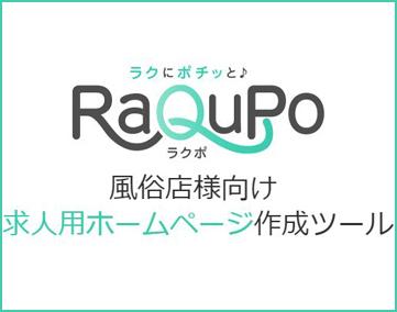 RaQuPo-ラクポ-