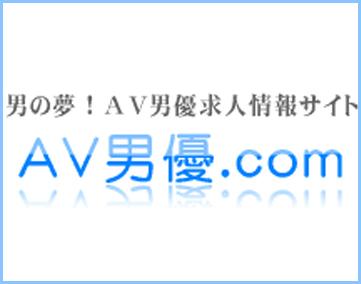 AV男優ドットコム