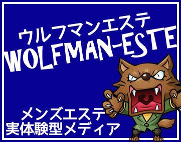 wolfman-este