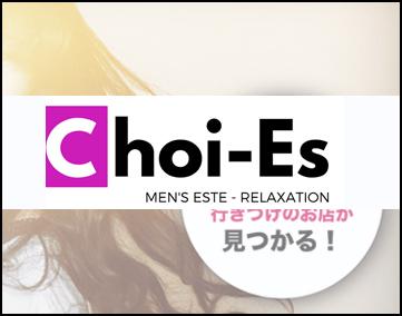 Choi-Es(チョイエス)