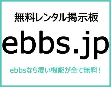 無料レンタル掲示板ebbs.jp