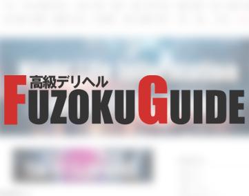 高級デリヘル FUZOKU GUIDE