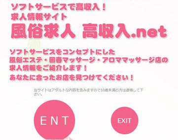 高収入.net