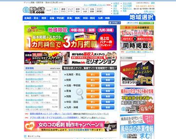風俗の広告 比較.com