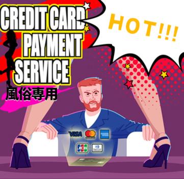 クレジットカード決済(BPM)
