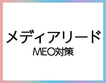 メディアリード MEO対策
