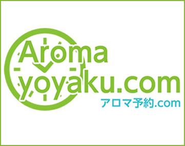 アロマ予約.com