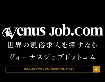 Venus-Job.com(ヴィーナスジョブ)