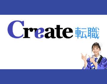 Create転職