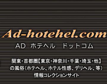アドホテヘル.com