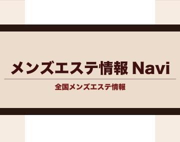 メンズエステ情報Navi