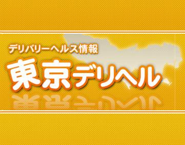 デリバリーヘルス情報 東京デリヘル