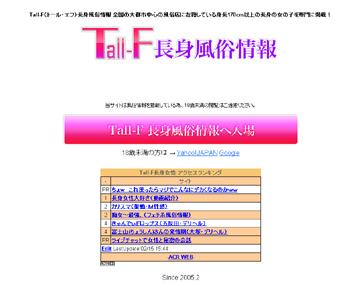 Tall-F