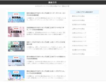 風俗3行広告.com