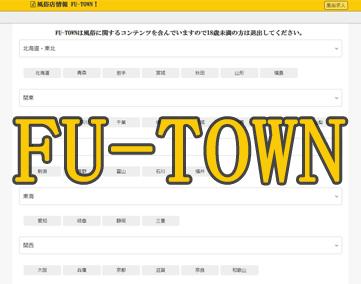 FU-TOWN