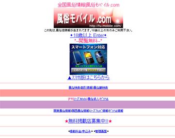 風俗モバイル.com